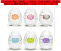 china free sex - Crazy Price Limited Top seller TENGA EGG Masturbators Pocket pussys Adult Sex Toys china post send free
