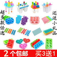 Wholesale 2 Frozen ice mold ice lattice ice popsicles popsicles cassette cover creative diy Ice cream sticks mold