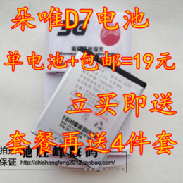 Wholesale Special D7 battery mobile phone battery d7 ieva d7 bl g30 mobile phone battery