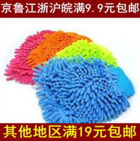 Gardening Cotton Blue Green Pink Purple Orange Rose Coral fiber chenille car cleaning wipes , lint-free gloves Cleaning Dust washing gloves