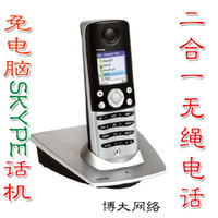 Wholesale HOT sale Topcom computer two in one cordless skype telephone lker webt Freeshipping