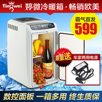 12V 1-5L Deluxe Edition ( with household power )  Ting micro portable car refrigerator car warm and cold heat insulation box with a digital breast milk insulin refrigerated 18L