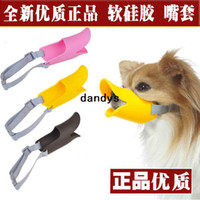 Wholesale Hot sale NOVELTY CUTE DUCKBILLED DOG MUZZLE BARK BITE STOP FOR SMALL PET DOG PRODUCT dandys
