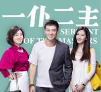 Wholesale Hot selling Servant of two masters TV series region free High Quality