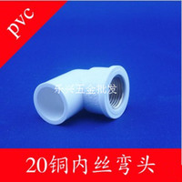 other   Eco-friendly pvc-u copper wire female elbow 4 water pipe accessories white