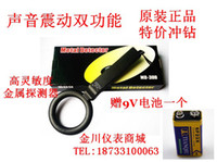 Wholesale MD hand held metal detector with audible and visual alarm V battery vibrating section delivery