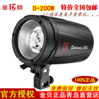 Cheap Jinbei d-200w digital professional flash studio lights id photos portraitist products