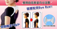 Back Back Correct Support Belt   New Back Correct Support Band Scoliosis Straight Belt Posture Corrector Correct Rectify Posture Beauty Belt DHL 100pcs lot