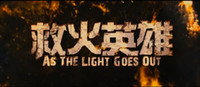 Wholesale price popular the newest release dvd movies for As the light goes out can do other DVD TV Series latest movies