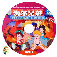 Wholesale Children Cartoon Anime DVD Movies TV Series Complete Haier Brothers Box Packaging Region free DHL set