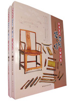 Book TODU TODU Ming and Qing furniture appreciation and production exploded illustrations ( up and down ) a genuine Chinese classical furniture
