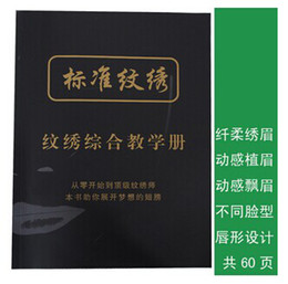 Wholesale Standard permanent makeup Exercise book supplies pigment tools teaching template