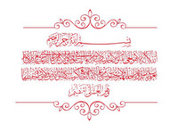 Wholesale New cm Muslim words decals wall decor art home stickers vinyl islamic design AU30 CUSTOM MADE