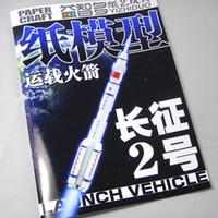 Animals White Unisex Free shipping 3D paper model Yakuchinonei Rocket paper model