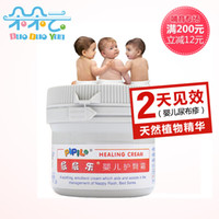 Wholesale Baby care set of skin cream g newborn personal care baby hip pad cream infant products