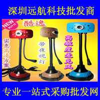 Cartoon Free driver Color random delivery free shinppingCool new affordable computer Yat clear night vision camera with microphone video camera video head