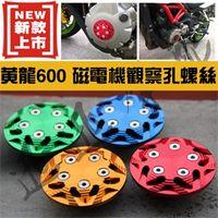 Wholesale Qiantangjiang benelli magnetogenerator sighthole screw magnetogenerator screw