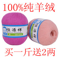 Chicken Texturized 100% Cashmere Hengyuanxiang wool hand-knitted pashm yarn genuine pure cashmere yarn 16 coarse wool line clearance