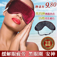 Snore Reducing Aids Sleep & Snoring Yes Tourmaline beauty blindages eyeshade magnetic therapy sleeping eye mask goggles po black sleeping eye mask