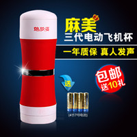 Man Realistic Vaginas Virtual Skin True vaginal Asami aircraft electric suction cup clip thrusting male male masturbation devices adult sex toys vagina
