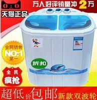 Wholesale 2014 New XPB35 S mini washing machine with drying small twin tub washing machine shipping