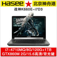 Wholesale Beijing starting Hasee Shenzhou Ares K660E I7 D3 alone significantly Gaming Laptop