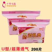 Wholesale Maternity postpartum disposable anti overflow nursing pads pieces u breathable breast pad feeding