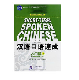 Wholesale Short Term Spoken Chinese Learning Books Threshold Oral Mandarin Study Learning Books VOL English Edition Speak Chinese Book
