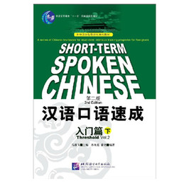 Wholesale Short Term Spoken Chinese Learning Books Threshold Oral Mandarin Study Learning Books VOL English Edition How to Speak Chinese Book