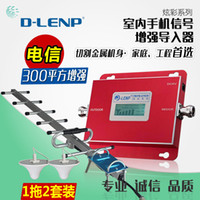 Wholesale D LENP Telecom China Telecom CDMA mobile phone signal amplifier to enhance G G receiving full suite trailer