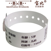 Wholesale 10pcs Bar code wristbands wrist wrist strap neonatal information in disposable children thermal printing class wristbands