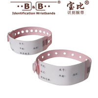 Wholesale 10pcs isposable infant medical identification wrist strap wrist band combined with hospital newborn identification recognition