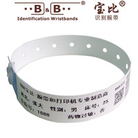 Wholesale 10pcs Disposable barcode printing wristband patient information recording wristbands wrist band adult hospital Wristband