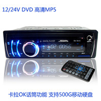 12V 0 Ginger America Free shipping 12 24V bus passenger car DVD HD Car MP5 player Kara OK Microphone 500G hard drive