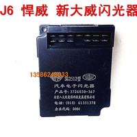 Wholesale Wei Dongfeng liberation welding Sablon to electronic flasher warning light truck trailer turn signal relay
