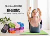 yoga mat - discount lengthened thickening PVC mat non slip yoga towels microfiber yoga shop towels to send mesh bag