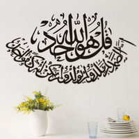 Wholesale Islamic Wall Sticker Decal Muslim Wall Art Calligraphy Islam Bismillah Home Decor