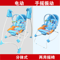 Wholesale WELBE dual electric rocking chair baby baby cradle bed recliner BB appease rocking chair swing for children