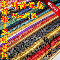 brocade fabric - Brocade cloth costume Han Chinese clothing cheongsam costume COS silk brocade kimono fabric Dragon Series