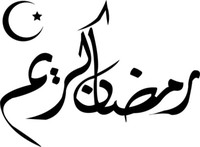 Cheap Islamic Muslim art, (Ramadon) Wall sticker art decorate P803