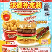 bandai konapun - Details about JAPAN BANDAI KONAPUN HAMBURGER SUPPLEMENT FOR KITCHEN CHILD PLAYING KITCHEN E820