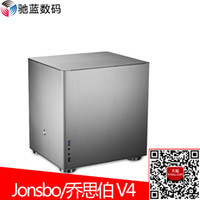Wholesale Jonsbo Qiao Sibo V4 silver black aluminum chassis USB3 HTPC ITX motherboard of choice