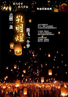 Vente chaude Sky lanternes, Souhaitant <b>Lantern</b> montgolfière Kongming chinois lanterne souhaitant lampe