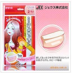 Wholesale Original JAPAN antiperspirant underarm dress sticker Underarm sweat pads deodorant patch Men Women tape Stickers15bags