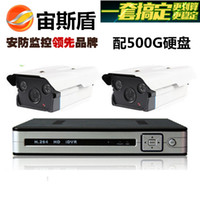 Box/Body Aegis Two -way monitoring package 2 -way monitor suits monitoring package home monitoring package definition infrared camera surveillance DVR
