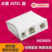 Wholesale Md880s cat computer modem cat adsl modem broadband cat