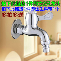 Wholesale 4 single cold washing machine copper faxin lengthen connector faucet mop pool faucet