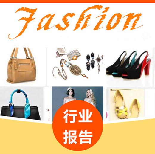 Fashion七大行业报告:2015海外市场与产品