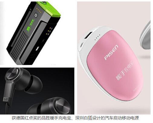 中国品牌斩获德国红点奖,国产移动电源获国际认可