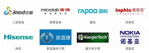 消费类电子品牌商招募
